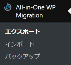 All-in-One WP Migrationメニューサンプル画像