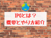 IPO概要
